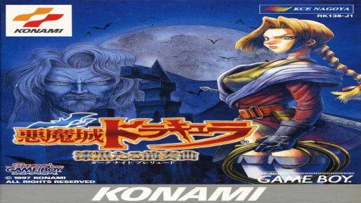Akumajou Dracula - Shikkokutaru Zensoukyoku (J)