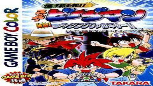 Bakukyuu Renpatsu!! Super B-Daman - Gekitan! Rising Valkyre!!