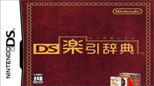 DS Rakubiki Jiten (J)(WRG)