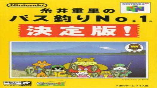 Itoi Shigesato no Bass Tsuri No. 1 Kettei Ban! (J)
