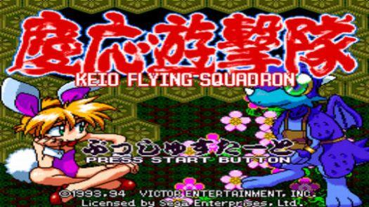 Keio Flying Squadron (U)