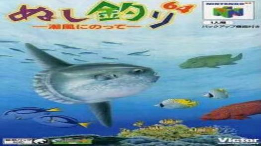 Nushi Tsuri 64 - Shiokaze Ni Notte (J)