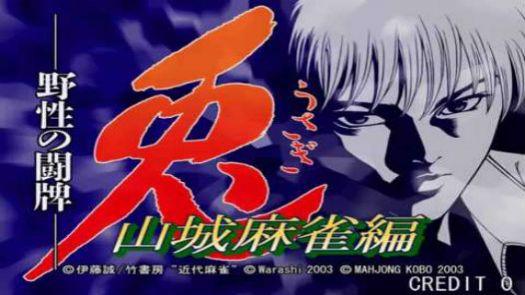 Usagui - Yamashiro Mahjong Hen