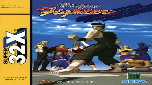 Virtua Fighter 32X (A)